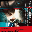 「目撃者 闇の中の瞳」、台湾でロングランを記録したスリラー!