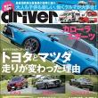 driver(ドライバー) 2018年 8月号 [雑誌]