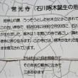 啄木歌碑めぐり(1)