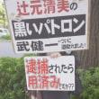 東京街宣と立憲民主党関生疑惑(3)   国会前でも関西生コン問題を追及     逮捕されたら用済ですか??