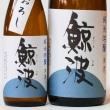 ◆日本酒◆岐阜県・恵那醸造 鯨波 純米吟醸 ひだほまれ ひやおろし