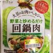 大豆のお肉♡回鍋肉