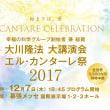 2017年12月7日(木)大川隆法総裁  大講演会 「愛を広げる力」 エル・カンターレ祭  開催