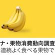 自由研究に「バナナ」は如何でしょう?