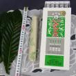 壽堂日記30年4月2日「鍼灸治療+ビワの葉灸の効果は?」