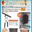 2月のPICKUP商品『トンネルクリップワイド』