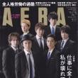 AERA '16/02/15 表紙:関ジャ二∞ → 錦戸亮