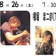 """19日(土)""""阪井 楊子 & 橋本 裕"""""""
