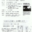 「近江歴史探索」の再案内 水口岡山城跡 ・ 「立木さん月参り 」を再開します。