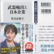 望月 衣塑子  (著)  武器輸出と日本企業 (角川新書)