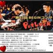 第23回 BEGINコンサートツアー 2019 in 福岡