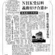 NHK受信料義務付け合憲か