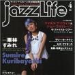 Jazz Life を読もう