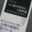 「人口減少時代の土地問題」