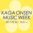 加賀音泉週間vol.4