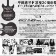 勝手に使命感!11/29平岡恵子ライブ観に行きます