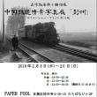 第4回個展 中国鉄道情景写真展「彭州」