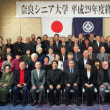 奈良シニア大学/平成29年度終業式