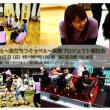 【でらえぇ~友だちつぐっぺぇ~笑顔プロジェクト】第11回報告書完成のお知らせ