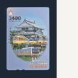 私の使った切符 その50