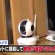 監視カメラから「謎の声」 盗撮・乗っ取りの恐怖