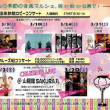 《天領日田おひなまつり》日田温泉旅館ロビーコンサート《入場無料》