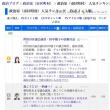 日本ブログ村「政治家」人気ブログランキング〜全国1位に復活!!