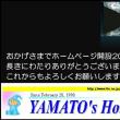祝★ホームページ開設20周年!!!