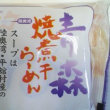 2017・11・21(火)…㈱三福製麺「青森 焼煮干らーめん」