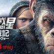 [映画『猿の惑星:聖戦記』を観た]