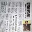 秋篠宮さん新天皇即位の大嘗祭に国費を使うことに疑問と。新聞は政教分離と・・・