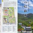 京都ぶらぶら-2- 仁和寺