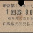 硬券追究0056 白馬観光開発-2 リフト