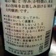 八海山純米吟醸&越乃寒梅純米大吟醸無垢・・・いただきます( ^)o(^ )