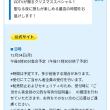 (*´ノ0`)チャンスだよ~✌︎ジェジュン出演 TBSのは18歳~年齢制限なし【TBS 12/24CDTV観覧募集 】