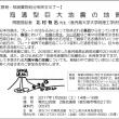 市民セミナー 『海溝型巨大地震の地質学』 北村有迅先生