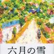 本「6月の雪」