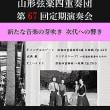 山形Q 練習日誌67-vol.11(今井記)