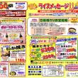 10月26日(金)・27日(土)は、はたやすセール開催!!