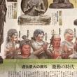 興福寺中金堂再建記念 特別展「運慶」