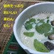 TVペケペケ 今日の料理「茶わん蒸し」