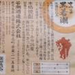 ① 九州地方の焼酎