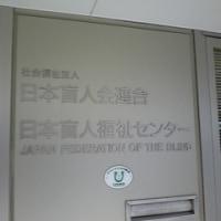 日本盲人福祉センター