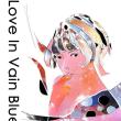 Love In Vain Blues 川田 知希 4/1-4/15