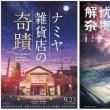 『ナミヤ雑貨店の奇蹟』~ありがとう、日中文化交流!~