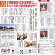 日本共産党滋賀県議団「議会報告」9号をアップロードしました。