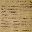 没後40年 熊谷守一 生きるよろこび@東京国立近代美術館(2018.1.16)