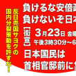 緊急告知【3.23 金曜は首相官邸前に集合】負けるな安倍政権!負けないぞ日本!緊急国民行動【街宣】