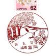 富岡郵便局 風景印