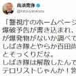高須克弥「警視庁のホームページに高須クリニックの爆破予告が書き込まれ、現在お巡りさんたちが爆発物がないか調べていると。しばき隊とやらか。テロリストじゃんか!営業妨害だろ?」